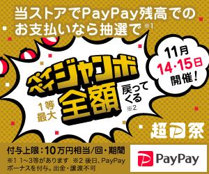 超PayPay祭